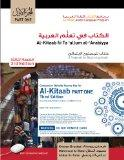 Al-Kitaab Part One, Third Edition HC Bundle, Third Edition: Al-Kitaab Part One, Third Editio...