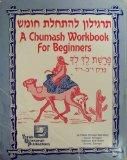 Targilon for Haschalas Chumash: A Chumash Workbook for Beginners - for Parshas Lech L'cha, Vol. 14