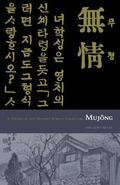 Yi Kwang-su And Modern Korean Literature Mujong
