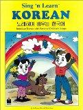 Sing N Learn Korean Introuduce Korean With Favorite Children's Songs = Norae Hamyo Paeunun H...