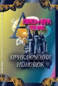 Priklyucheniya Idiotok : RU Boox * Russian Edition Fiction Fantasy Teens Teenagers