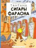 Tintin in Russian: Cigars of the Pharaoh (French Edition)