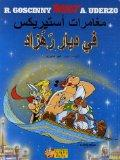 Asterix , :chez Rahazade(Arabic Edition)