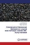 Sovershenstvovanie protsessa sushki maslichnykh semyan IK-izlucheniem (Russian Edition)