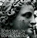 Boris Smelov: Retrospective