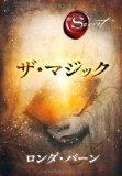 The Magic (the Secret) (Japanese Edition)