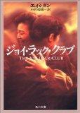 The Joy Luck Club [Japanese Edition]