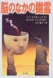 Phantoms in the Brain: Probing the Mysteries of the Human Mind [Japanese Edition]