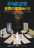 Origamic Architecture around the World - Masahiro Chatani - Paperback