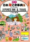 Illustrated Japanese Inn & Travel