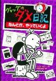 Diary of a Wimpy Kid: The Ugly Truth (Japanese Edition)