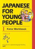 Japanese for Young People I Kana Workbook