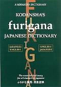 Kodansha's Furigana Japanese Dictionary Japanese-English English-Japanese