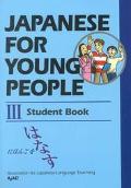 Japanese for Young People III