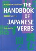 Handbook of Japanese Verbs