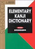Kodansha's Elementary Kanji Dictionary