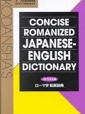 Kodansha's Concise Romanized Japanese-English Dictionary