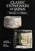 Classic Stoneware of Japan Shino and Oribe