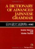 Dictionary of Advanced Japanese Grammar (Japanese Edition)
