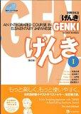 GENKI I: An Integrated Course in Elementary Japanese [With CDROM] (Japanese Edition)
