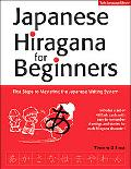 Japanese Hiragana for Beginners First Steps to Mastering the Japanese Writing System