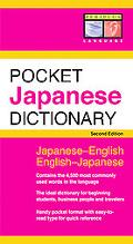 Japanese Dictionary : Japanese-English English-Japanese