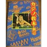 Casino textbook (1995) ISBN: 488718316X [Japanese Import]