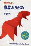 Easy Dinosaur Origami (Yasashii Kyoryu Origami) (in Japanese)