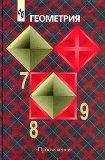 Geometriya. 7-9 klassy
