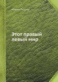 Etot Pravyj Levyj Mir (Russian Edition)