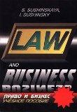 Law and Business / Pravo i biznes. Uchebnoe posobie