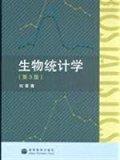 biostatistics (3rd Edition) (Paperback)
