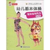 Intermediate - basic gymnastics instructor Children's Book(Chinese Edition)