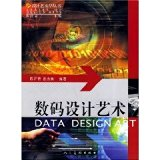 Digital Design Art [paperback]