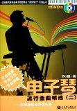 Movie and TV Play Songs and Well-Known Foreign Songs - Selection of Electric Piano Songs - I...