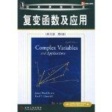 Complex function and application (English) (8th edition)(Chinese Edition)