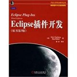 Eclipse plug-in development (the original book version 3)(Chinese Edition)