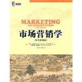 Marketing: An Introduction(Chinese Edition)