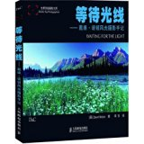 waiting for the light: Dai Weinuo landscape photography Leighton Notes (Paperback)