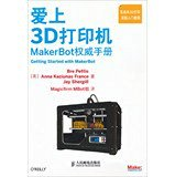 Getting Started with MakerBot(Chinese Edition)