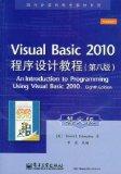 Foreign computer science textbooks the series: VisualBasic2010 program design tutorial (8) (...