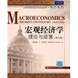 Theories and Policies of Macroeconomics (Ninth Edition)
