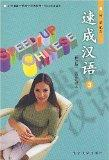 Speed-Up Chinese-revised edition Vol. 3 of 3 (Su Cheng Han Yu, Vol. 3 of 3, in Simplified Chinese and English) (English and Chinese Edition)