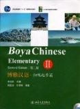 Boya Chinese: Elementary 2 (2nd Ed.) (w/MP3) (English and Chinese Edition)