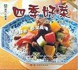 Four Seasons Gourmet(english-chinese)
