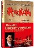 My War [Paperback](Chinese Edition)