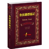 Robinson Crusoe (English and Chinese Edition)
