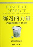 Practice Perfect:42 Rules for Getting Better at Getting Better (Chinese Edition)