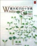 Wild GardenCross-stitch Embroideries by Kazuko Aoki (Chinese Edition)