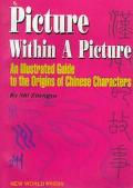 Picture within a Picture: An Illustrated Guide to the Origins of Chinese Characters